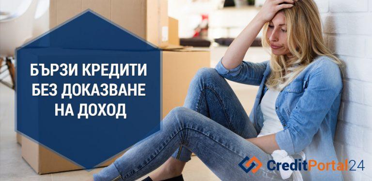 снимка бърз кредит без доход
