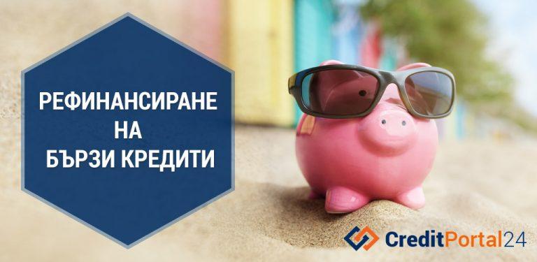 снимка рефинансиране на бързи кредити