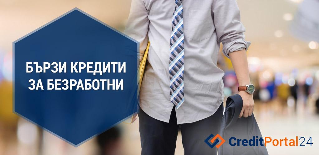 снимка на кредити за безработни
