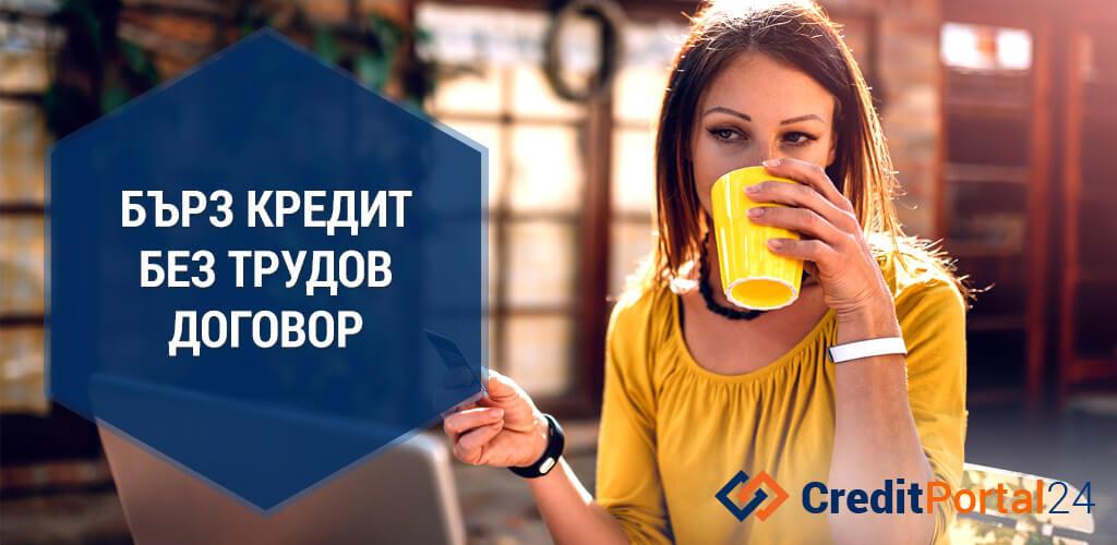снимка бързи кредити без трудов договор