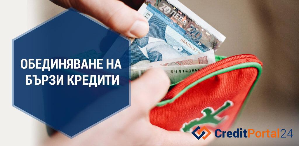 снимка пари портфейл