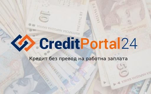 Кредит без превод на работна заплата
